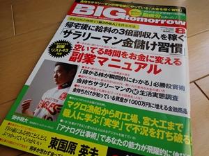 雑誌画像 001