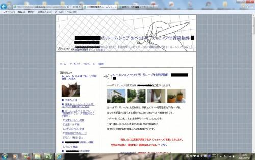 賃貸物件を紹介するブログのトップページ