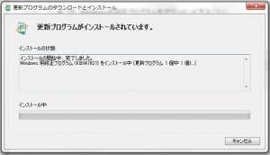 更新プログラムのダウンロード中のメッセージ(20130303)