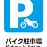 神奈川の小田急相模原の賃貸バイクガレージ、バイク駐車場について、盗難リスクの観点で考察します。