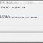 WindowsUpdate_800B0100のエラーメッセージが・・