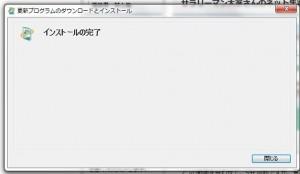 インストール完了のメッセージ(20130303)
