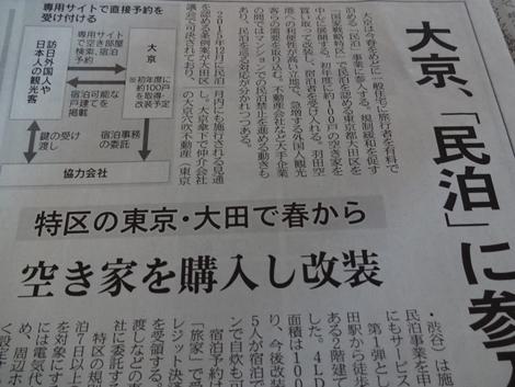 1220160122大阪・神戸 127