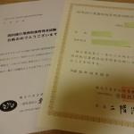 国内旅行業務取扱管理者の試験に合格!社命だったので本当にホットしました!