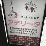 小田急相模原のアデリータの人気の理由は3つ!