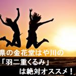 福井県の金花堂はや川の「羽二重くるみ」は絶対オススメ!