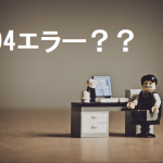 Google Search Console に「404」ページの増加とのエラーメッセージが・・