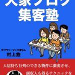 Amazon書籍2冊、無料キャンペーン同時開催のお知らせ!