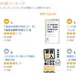 無料キャンペーンで、Amazon不動産部門で1位、投資部門で2位にランクイン!!ありがとうございます。
