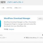 プラグイン「WordPress Download Manager」で大混乱!