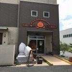 笠間市にある「岩間の栗や小田喜商店」で「栗菓子ぎゅ」をいただきました!